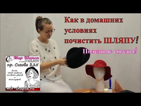 Как почистить шапку из фетра в домашних условиях