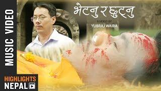 Bhetnu ra Chhuttnu | New Nepali Adhunik Song 2018/2075 | R.B Moktan