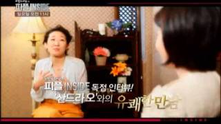 """Sandra Oh -""""People Inside"""" - Interview Sneak Peek"""