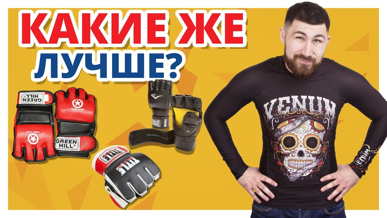 How to choose MMA Gloves   Punch Equipment® - YouTube