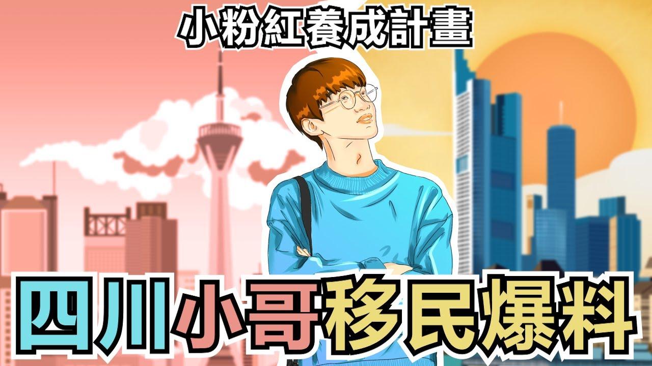 四川小哥破解中華民族的由來,打臉小粉紅養成計畫 小粉紅轉變說EP06