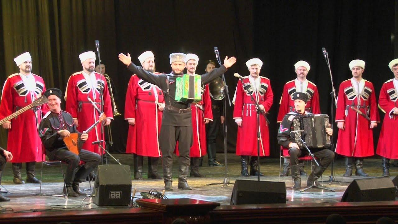 Кубанский хор видео концерт