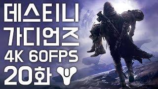 데스티니 가디언즈 [20화] DLC 3 포세이큰 [4K 60FPS] 김용녀 실황