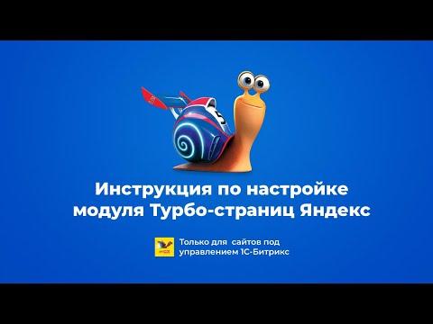Яндекс Турбо-страницы для 1С-Битрикс - инструкция по настройке