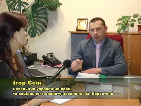 КоростеньТВ_16-01-15_Законодательство Украины - 1 (Чернобыльский закон)