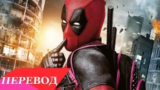 (OST DEADPOOL) DMX - X Gon' Give It To Ya Перевод