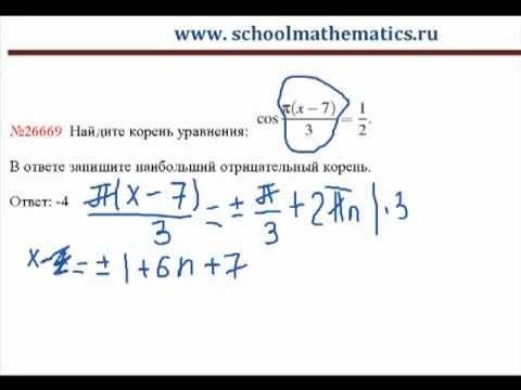 Видео решение задания В5 (№26669)