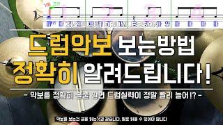 [드럼레슨]드럼악보 (잘!)보는 방법! by 일산드럼학원 저스트드럼 Drum Lesson