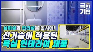 욕실 문화에 품격을 더하다! 다양한 디자인과 차별화된 …