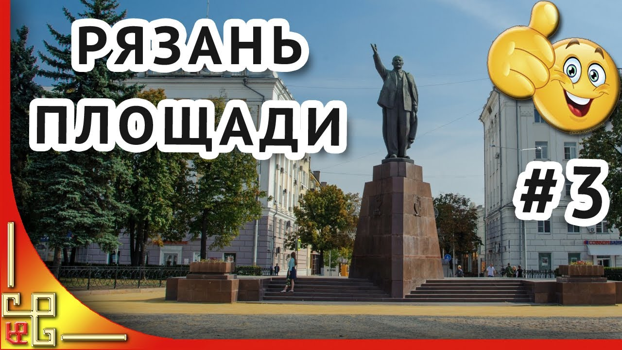 Рязань. Площади Рязани с историческим прошлым