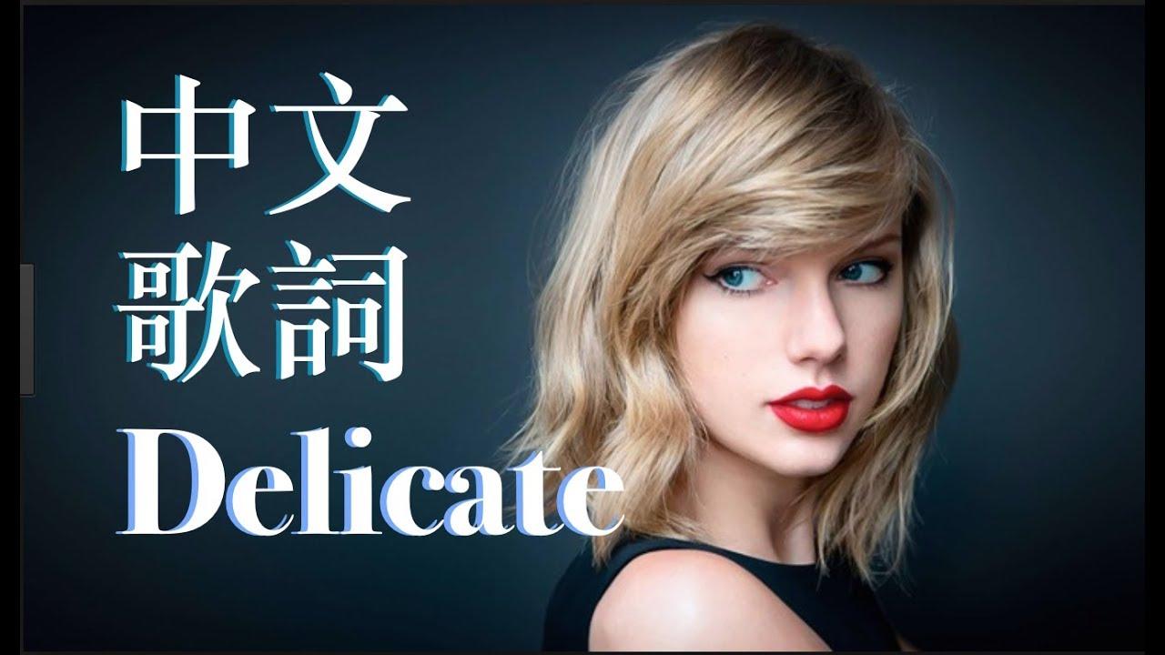 [中文歌詞] Taylor Swift 泰勒絲 - Delicate 嬌脆的愛?(Lyrics/Cover)