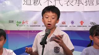 Publication Date: 2018-05-29 | Video Title: 第五屆基本法多面體全港小學生辯論賽準決賽2