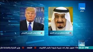 موجز TeN - الملك سلمان يبحث مع الرئيس الأمريكي العلاقات الثنائية وتطورات المنطقة العربية
