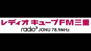 特殊詐欺防止キャンペーン その2 レディオキューブFM三重