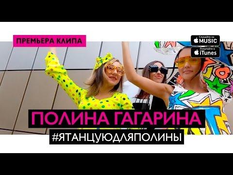 Полина Гагарина — #ятанцуюдляполины