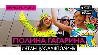 Полина Гагарина - #ятанцуюдляполины...