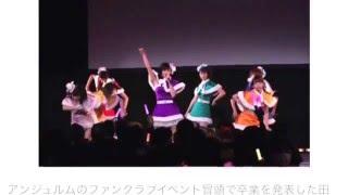 アンジュルム田村芽実、来春卒業へ「ミュージカル女優の夢かなえたい」 ...