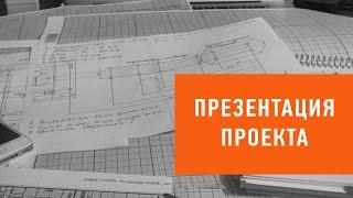 #3. Презентация проекта строительства коттеджа.