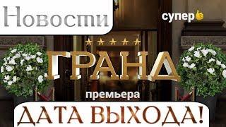 Grand Lion ДАТА ВЫХОДА | Гранд Лион НОВОСТИ | Отель Элеон 4 сезон | сериал Гранд Лион