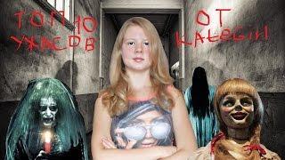 ТОП 10 ужасов от KateGirl