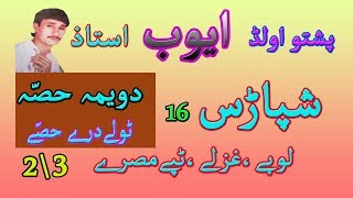 pashto ayub ustaz 16 songs mix part 2 pashto old mp3