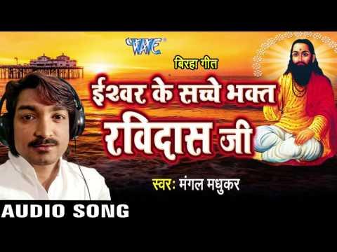 ईश्वर के सच्चे भक्त रविदास जी - Ishwar Ke Sachche Bhakt Ravi Das Ji |Mangal Madhukar| Bhojpuri Birha