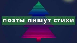 Поэты пишут стихи 25/12/2015