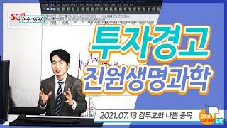 김두호의 나쁜 종목 ▶ 투자경고 : 진원생명과학(011…