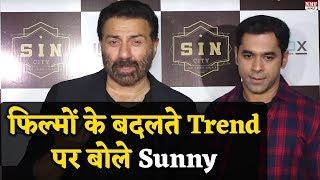 OMG! Sunny Deol ने Cinema के बदलते Trend को लेकर कही ये चौंकाने वाली बात, देखिए जरा
