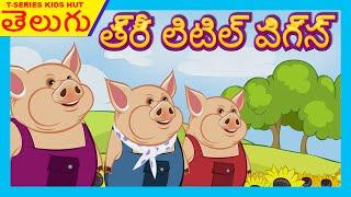 Telugu Stories For Children   THREE LITTLE PIGS Story For Kids In Telugu   Telugu Kathalu