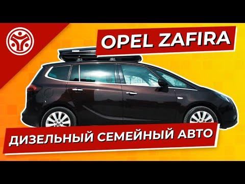 Леворульный Минивен  Opel Zafira   Почему Надо Брать этот Дизельный семейный автомобиль