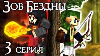 ЗОВ БЕЗДНЫ - Майнкрафт Сериал - 3 Серия | Средневековый Город