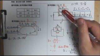電気回路基礎・直列と並列