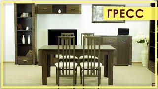СТОЛОВАЯ «Гресс». Обзор мебели для столовой «Гресс» от Пинскдрев в Москве