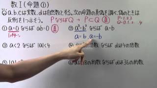【高校数学】  数Ⅰ-27  命題①