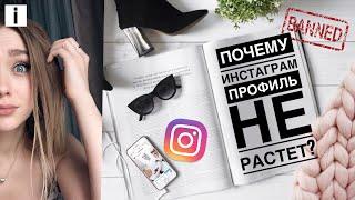Теневой БАН // Instagram профиль НЕ РАСТЕТ? // Безопасная раскрутка
