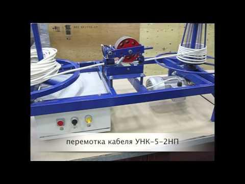 видео: Намоточный станок. Устройство перемотки кабеля (провода, троса, каната) УНК-5-2НП