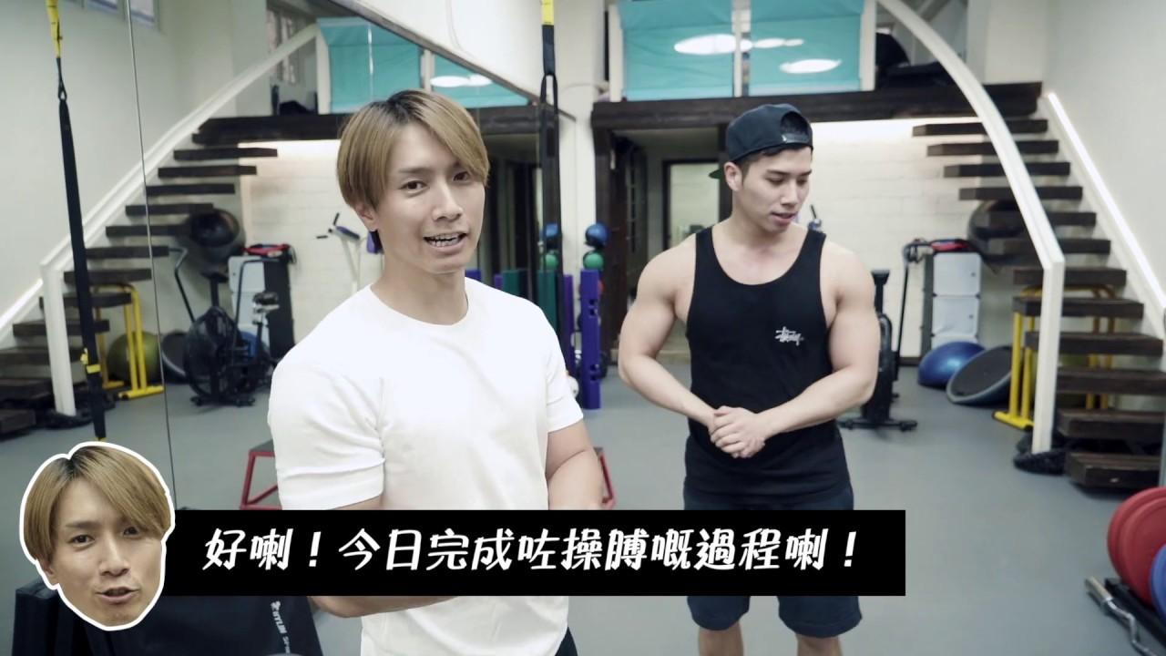 陳柏宇 Jason Chan - 體重七折練大隻 Ep01 - YouTube
