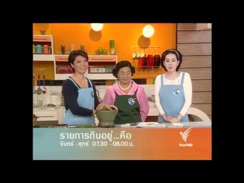 กินอยู่คือ : รสแท้อาหารไทย (27ก.ค.54)