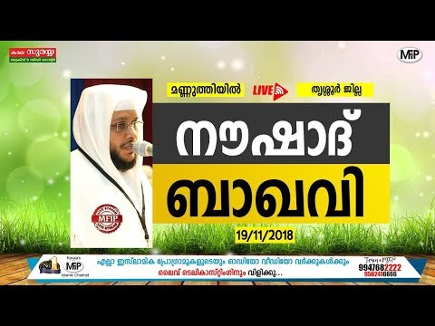 A. M. NOUSHAD BAQAVI | NEW ISLAMIC SPEECH | മണ്ണൂത്തി, തൃശ്ശൂർ | MFIP LIVE 19/11/2018