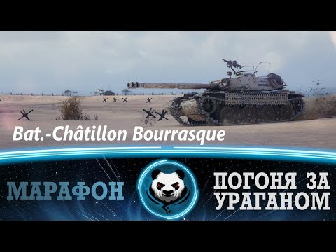 МАРАФОН на Bat.-Châtillon Bourrasque #3