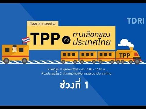 ช่วงที่ 1 สัมมนาสาธารณะ TPP (Trans-Pacific Partnership) กับทางเลือกของประเทศไทย