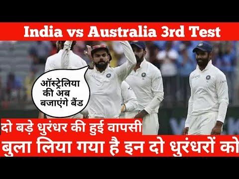 India vs Australia 3rd Test Match में लौटे 2 बड़े धुरंधर, एक का डेब्यू, देखें संभावित-11