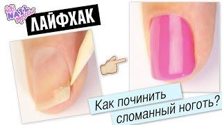 видео Что делать если сломался ноготь: как можно его починить?