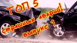 Топ 5 страшных аварий!!!!18+++ Самые ужасные аварии года! TOP 5 crash!