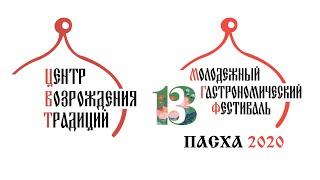 Отзывы о 13-м Международном молодежном гастрономическом фестивале «Возрождаем Традиции. Пасха»