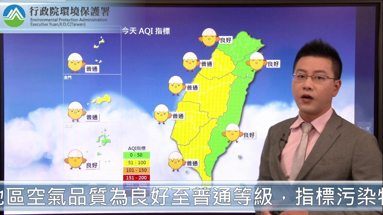 2017/08/29 空氣品質預報 - YouTube