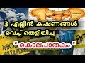 3 എല്ലുകൾ വെച്ചൊരു അന്വേഷണം | Forensic Sydney Smith | Churulazhiyatha Rahasyangal
