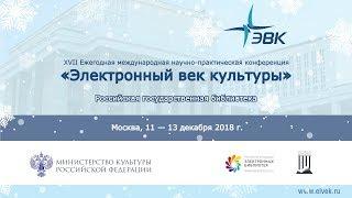 XVII Ежегодная международная научно-практическая конференция ''Электронный век культуры''
