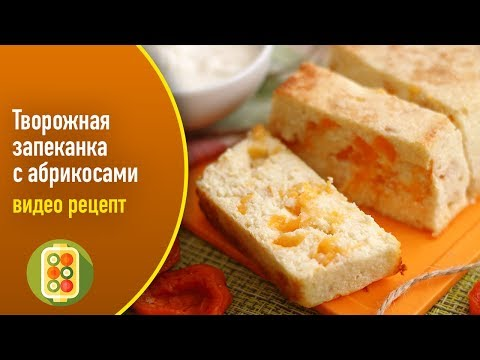 Творожная запеканка с абрикосами — видео рецепт